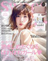 『sweet』12月号(宝島社)表紙
