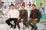 11月23日放送、フジテレビ『たまッチ!』に鈴木尚広選手(中央)登場。中居の巧みな話術で本音を大いに語る(C)フジテレビ