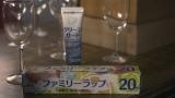 コップやグラスにこびり付いた水垢を落とすには、食品用ラップフィルムに歯磨き粉をつけて磨くと効果的(C)テレビ朝日