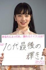 映画『溺れるナイフ』大ヒット記念舞台あいさつに出席した小松菜奈 (C)ORICON NewS inc.