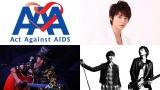 『Act Against AIDS 2016』第5弾は小池徹平、島袋優(BEGIN)×ポルノグラフィティ
