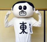 中京テレビのネタ番組『前略、西東(さいとう)さん』のキャラクター・西東さん(C)ORICON NewS inc.