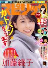 漫画誌のグラビアに初登場した加藤綾子(C)小学館・週刊ビッグコミックスピリッツ