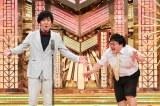 『M-1オールスター超ネタ祭り』に出演するタイムマシーン3号 (C)ABC