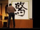 11月19日放送、テレビ朝日系『山田太一ドラマスペシャル 五年目のひとり』舞台あいさつで「今年の漢字」を書き上げた渡辺謙(C)ORICON NewS inc.