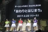来年2月22日に2ndアルバム『おわりとはじまり』発売決定