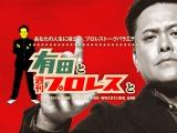 『有田と週刊プロレスと』は11月23日より配信開始 (C)flag Co.,Ltd.