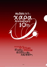 『株式会社カラー10周年記念展』で販売されるクリアファイル(2枚セット) 800円 (C)カラー