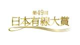 『第49回 日本有線大賞』各賞の受賞者が決定 (C)TBS