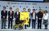 『ベストチーム・オブ・ザ・イヤー2016』を受賞した『COGYOGY』プロジェクトチーム (C)ORICON NewS inc.