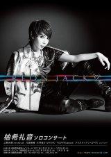 来年3〜4月にかけて行われる柚希礼音ソロコンサート『REON JACK2』