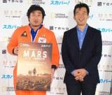 ナショナルジオグラフィック『マーズ 火星移住計画』放送開始記念PRイベントに出席した(左から)秋山竜次、宮本秀昭准教授 (C)ORICON NewS inc.