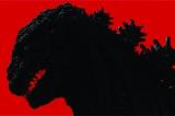 映画『シン・ゴジラ』の興行収入が80億円を突破 (C)2016 TOHO CO.,LTD.