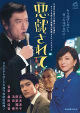 桑田佳祐の新曲「悪戯されて」MV主演は広末涼子