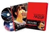 DVD『存在する理由 DOCUMENTARY of AKB48』スペシャル・エディション(2枚組)