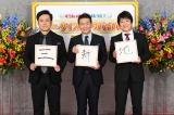 テレビ朝日の大みそかは『くりぃむVS林修! 年越しクイズサバイバー2016』。MCの3人が2016年を表す漢字一字を発表(C)テレビ朝日