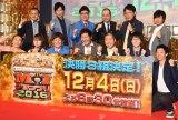 『M-1グランプリ』決勝進出コンビ8組が決定(※アキナは会見欠席) (C)ORICON NewS inc.