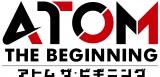 アニメ『アトム ザ・ビギニング』2017年春、NHK総合で放送決定(C)手塚プロダクション・ゆうきまさみ・カサハラテツロー・HERO'S/アトム ザ・ビギニング製作委員会