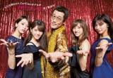 ピコ太郎が『CanCam』CMでモデルたちとダンス(小学館『CanCam』1月号より)