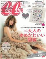 『CanCam』1月号表紙