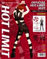 商品化された「公式・HOT LIMITスーツ」(男女兼用)