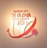 株式会社「カラー」10周年記念展プレス内覧会 (C)ORICON NewS inc.