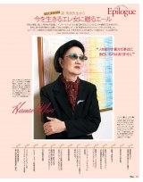 森星が表紙を飾る『25ans』1月号では祖母・森英恵のインタビューも掲載