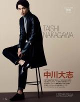森星が表紙を飾る『25ans』1月号では中川大志のインタビューも掲載