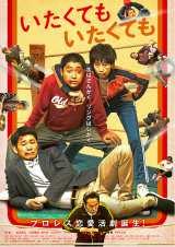 黒沢清監督も絶賛の異色のプロレス映画『いたくても いたくても』が12月3日に公開