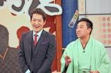 スタジオパートには月亭八光らが出演(C)関西テレビ