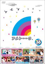 現在発売中の『アメトーークDVD』vol.36