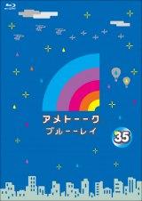 現在発売中の『アメトーークBD(ブルーレイディスク)』vol.35