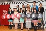 『浅草九劇』製作発表会見の模様 (C)ORICON NewS inc.