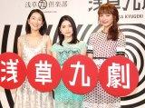 『浅草九劇』製作発表会見に出席した(左から)羽田美智子、川島海荷、内田理央 (C)ORICON NewS inc.