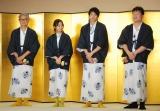 (左から)堤幸彦、木村文乃、向井理、佐藤二朗 (C)ORICON NewS inc.