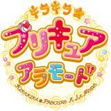 2017年春、『プリキュア』シリーズ第14弾がスタート! タイトルは『キラキラ☆プリキュアアラモード』(C)ABC-A・東映アニメーション