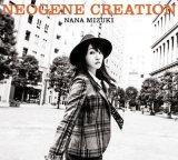 水樹奈々12thアルバム『NEOGENE CREATION』(初回限定盤CD+Blu-ray)