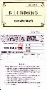 ニトリの優待券(画像はイメージ、変更の場合あり)