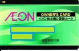 イオンの優待カード(画像はイメージ、変更の場合あり)
