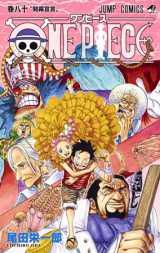 2016年 年間本ランキングのコミック部門で1位を獲得した『ONE PIECE』80巻(C)尾田栄一郎/集英社