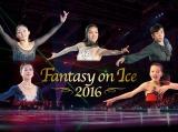 CS「テレ朝チャンネル2」で7月24日放送『ファンタジーオンアイス2016 in 幕張』