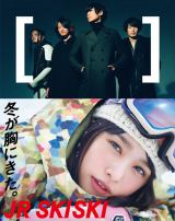 『JR東日本 2016-2017 JR SKISKI』のCMソングを担当する[Alexandros]
