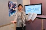 織田信成がフィギュアスケートアニメ『ユーリ!!! on ICE』へ声の出演を果たし、アフレコブースでおなじみの決めポーズを披露(写真提供:テレビ朝日)