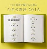 『三省堂 辞書を編む人が選ぶ「今年の新語2016」』が決定