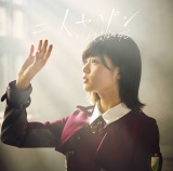 欅坂46「二人セゾン」初回仕様限定盤TYPE-A
