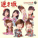 """AKB48じゃんけん選抜ユニット""""じゃんけん民""""シングル曲名は「逆さ坂」"""