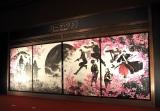 おもてなしとして用意された映画の世界観と「希望」をテーマにした襖絵