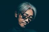 『第59回グラミー賞』にノミネートされた坂本龍一