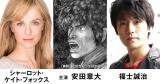 関ジャニ∞・安田章大が主演する舞台『俺節』は、2017年5月28日(日)〜6月18日(日)東京・TBS赤坂ACTシアターで開幕