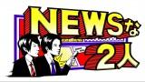 NEWSの小山慶一郎と加藤シゲアキがMCを務めるTBS系深夜番組の『NEWSな2人』(毎週深夜24:50)が29日に番組初のスペシャル版『NEWSな2人SP』(後11:40)として初の全国ネット放送 (C)TBS